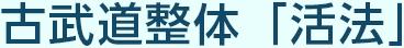 古武道整体「活法」